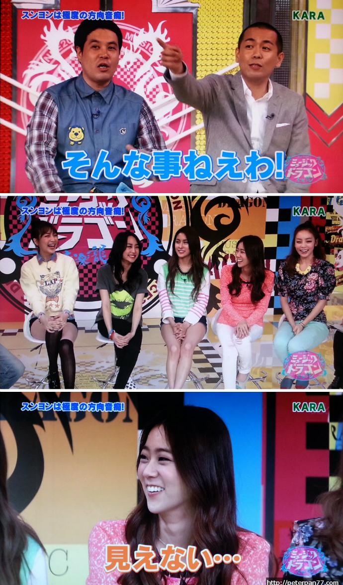 130412 日本テレビ ミュージックドラゴン에 KARA 게스트 출연
