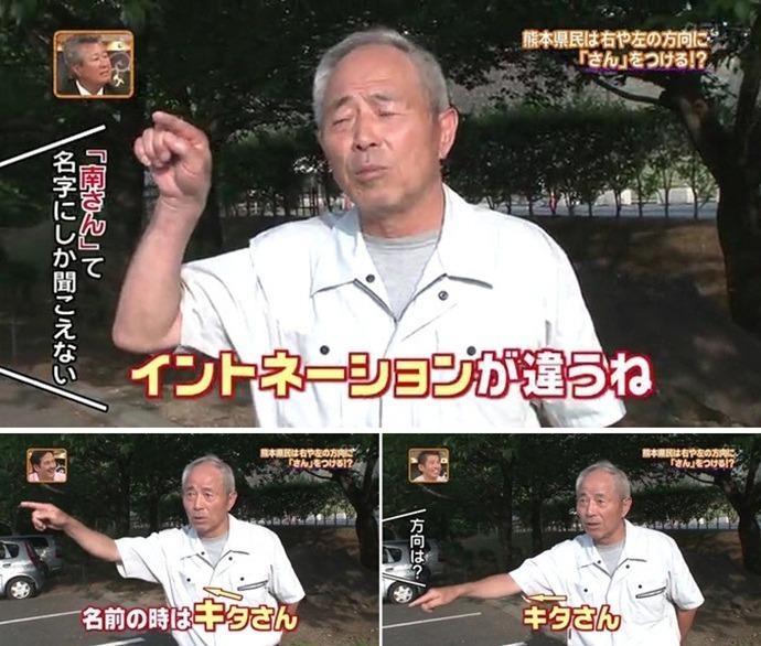 방향을 말할때 'さん'를 붙이는 쿠마모토현민/熊本では方向を言うとき、'さん'をつける