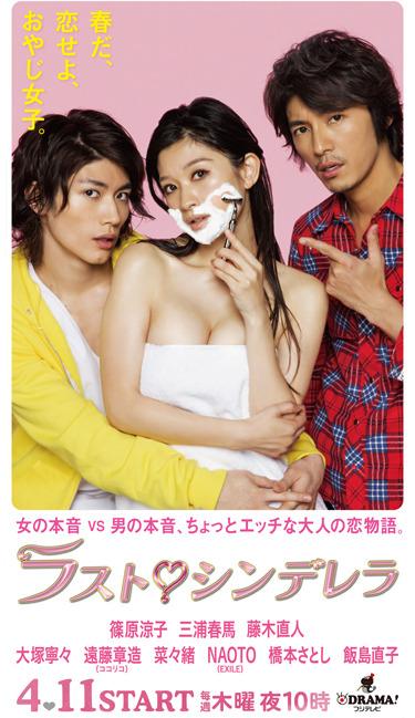 2013年4月期春クールドラマ「ラストシンデレラ」篠原涼子 主演