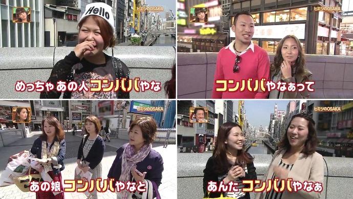 오오사카 사투리 「콤바바」/大阪方言『コンババ』
