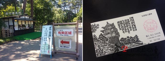 히로사키공원 히로사키성 입장권 弘前公園 弘前城 入場券