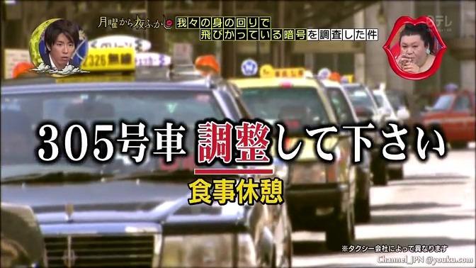 일본택시업계의 은어