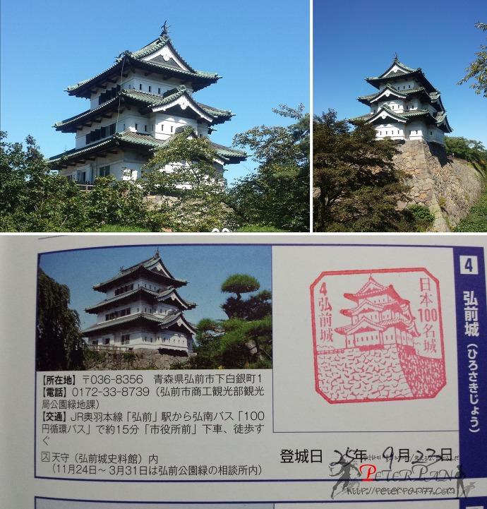 히로사키성 스탬프 弘前城スタンプ