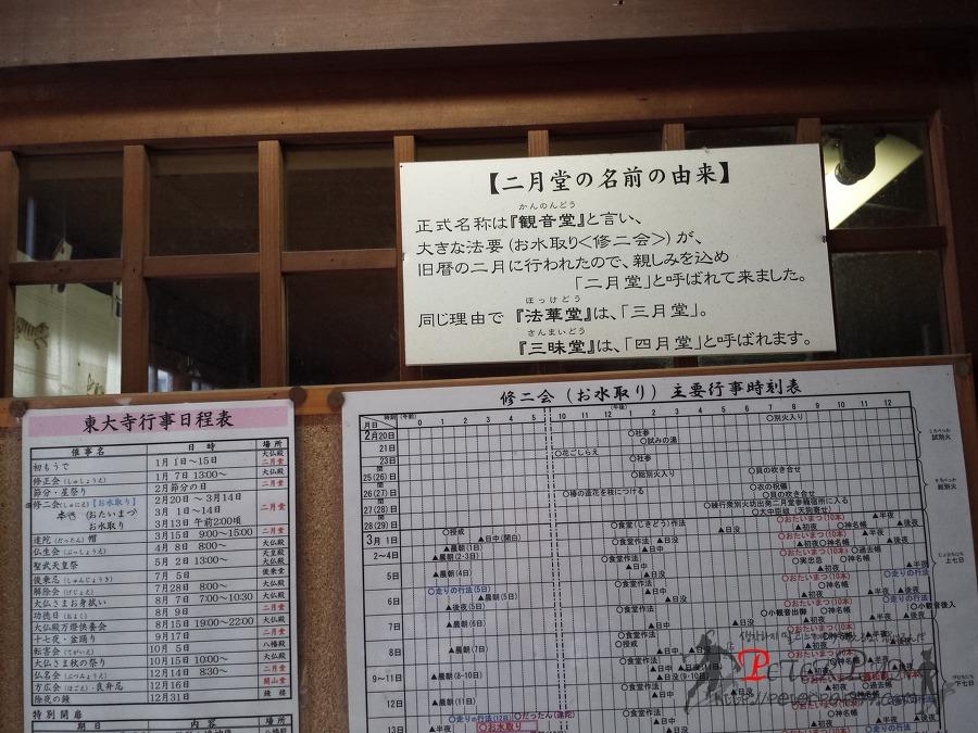 나라 니가츠도 奈良 二月堂