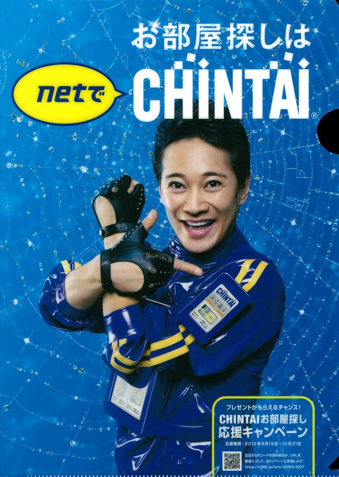 나카이 마사히로 – CHINTAI/中居正弘 – CHINTAI