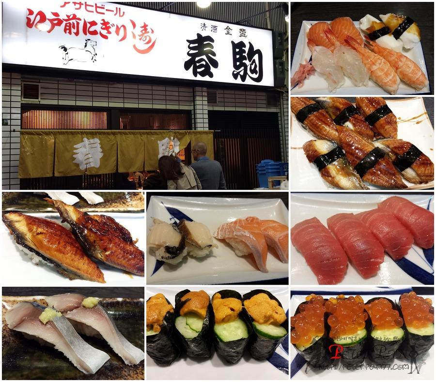 오사카 하루코마 大阪 春駒