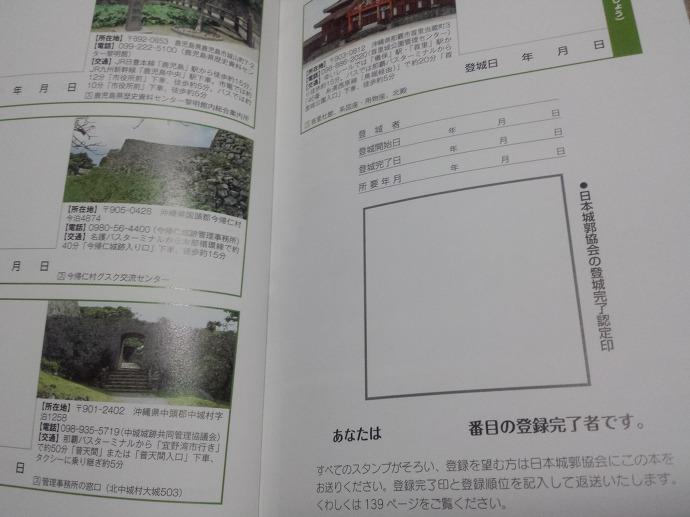 일본100대의 성 돌아보기 도전 선언