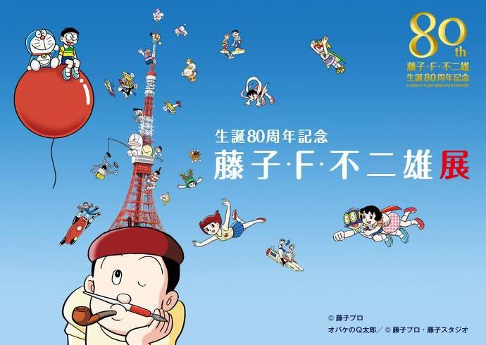 도쿄타워 도라에몽색으로 라이트업/東京タワー「ドラえもん」色にライトアップ