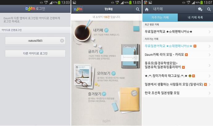다음 카페 앱의 모아보기 기능을 활용 해보자.
