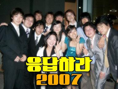 응답하라 2007