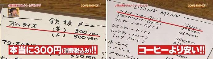 오오사카에 300엔짜리 오므라이스가 있다고!?/大阪に300円のオムライスがある!?