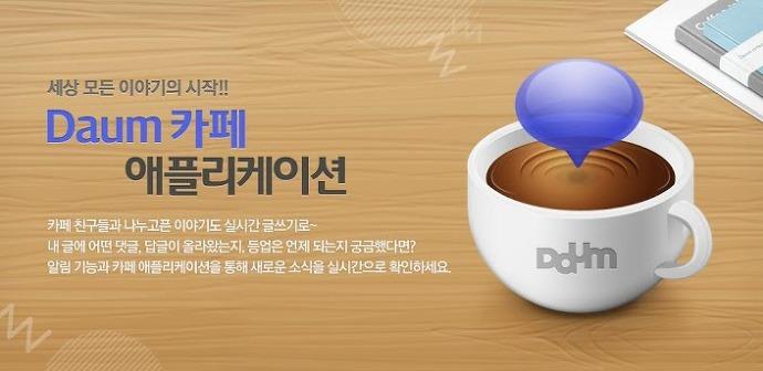 Daum 카페 애플리케이션