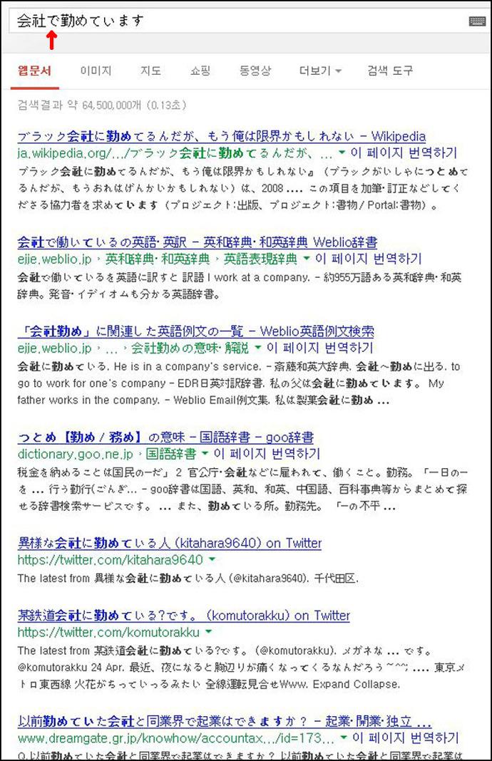 내 일본어작문이 맞는 표현인지 긴가민가할때 내가 확인하는 방법