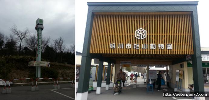아사히야마 동물원