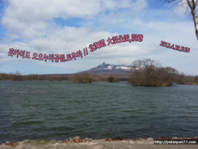 홋카이도여행 오오누마공원 토우야호수