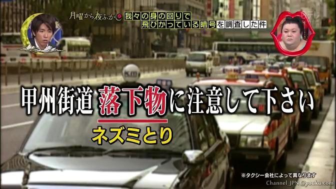 タクシー業界の暗号