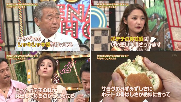 포테치빵 포테토칩빵