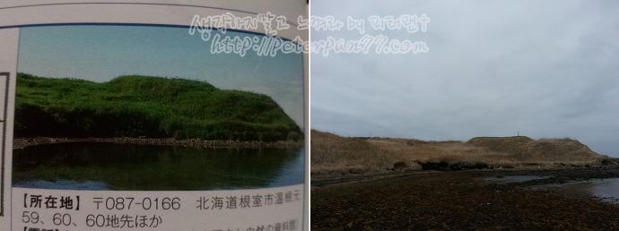네무로반도 챠시아토군/根室半島チャシ跡群 image