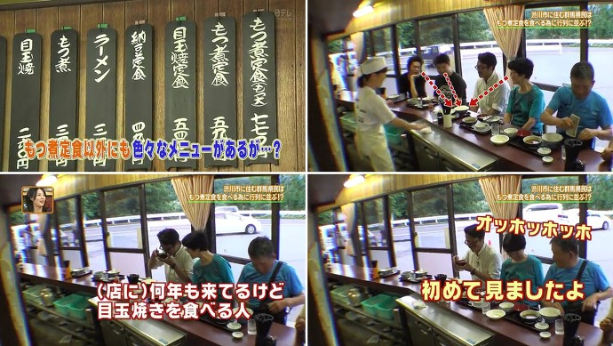 군마현 산 속의 행렬이 생기는 곱창전골정식 가게 / 群馬県山間に行列が出来るもつ煮定食屋 image