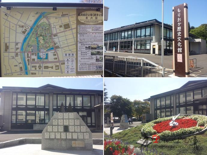 모리오카 역사문화관 盛岡歴史文化館