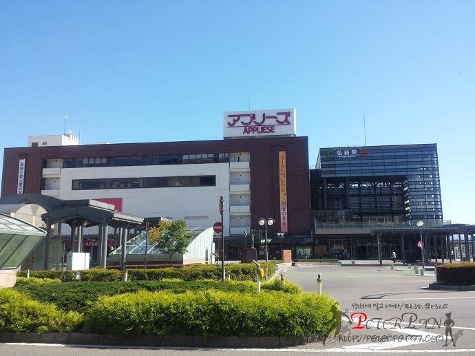 히로사키역 弘前駅
