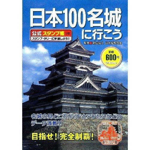 일본100명성