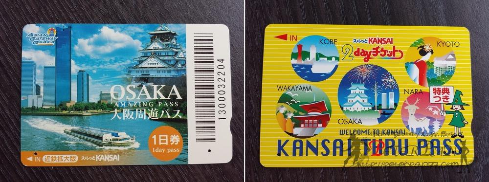 오사카주유패스 칸사이스루패스 大阪周遊パス 関西スルーパス