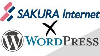 일본 사쿠라인터넷에서 개인도메인으로 워드프레스 자동설치하는 방법