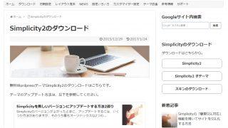일본 워드프레스 테마 Simplicity 소개