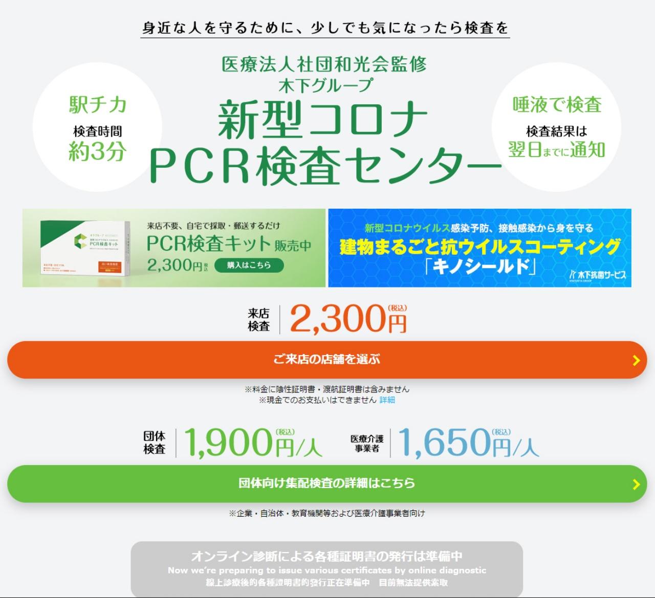 키노시타그룹코로나PCR검사센터