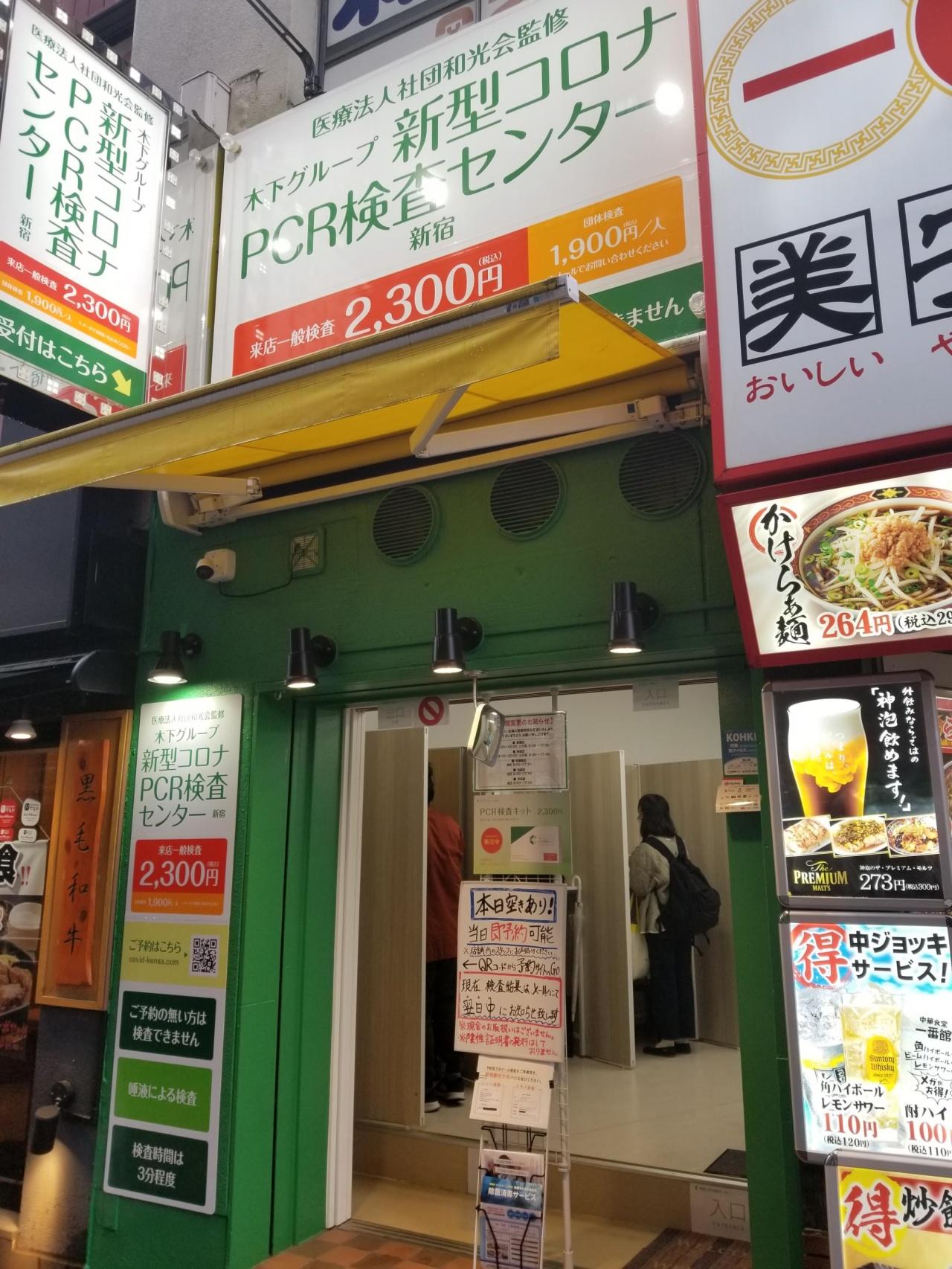 키노시타그룹코로나PCR검사센터 신주쿠