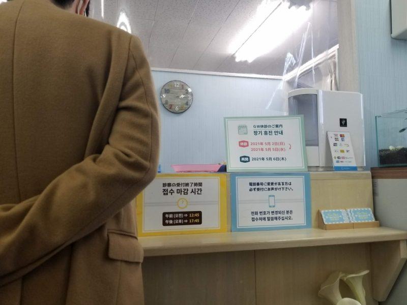 신오쿠보 김내과 클리닉 내부